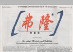 Novartis in China, 15. Oktober 2002